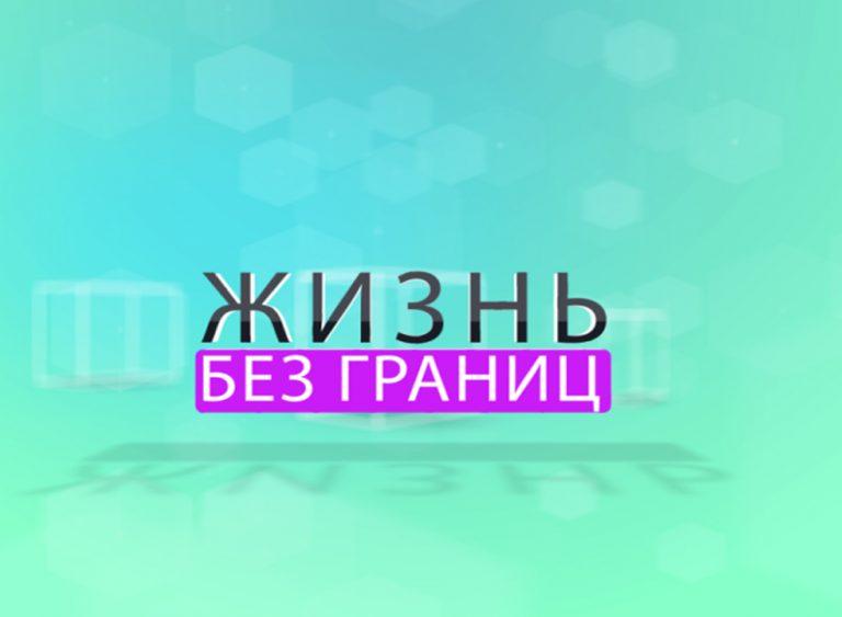 Онлайн курс «ЖИЗНЬ БЕЗ ГРАНИЦ»